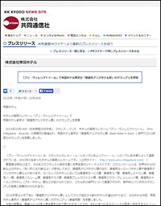 Kyodo News Site Japan  20 Oct 20th 2015_