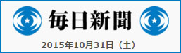 MaiNichiShimbun Japon 31-oct 2015
