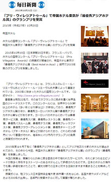 MaiNichiShimbun Japon 31-oct 2015_article_v