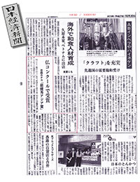 NIKKEI Shinbun Oct-30-2015_v