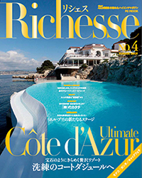 Richesse_summer2013_largecover