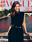 Vogue Paris-Chinese edition-2014-12_v