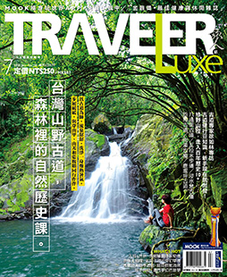 Traveler Luxe in chinese July 2018 about Totel Avantgarde Porto and Villa René Lalique, by Chung Tao Hsieh